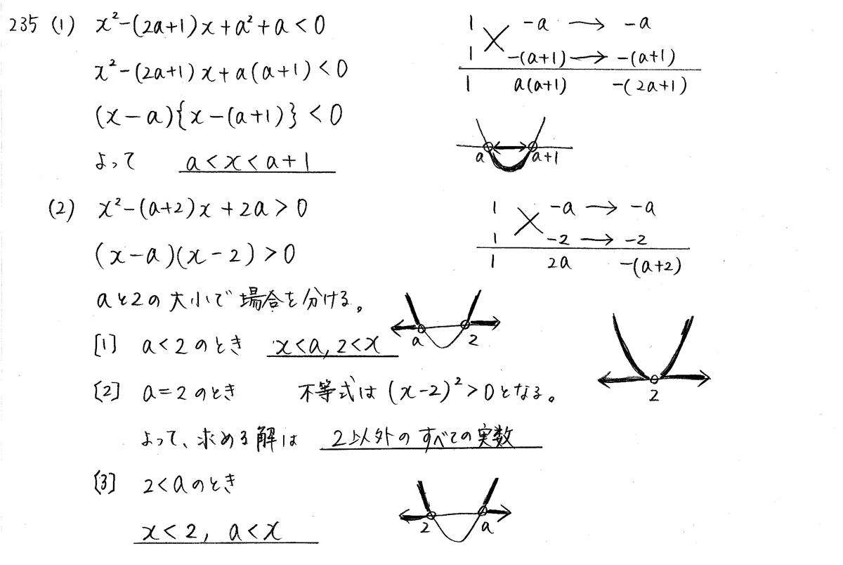 クリアー数学1-235解答
