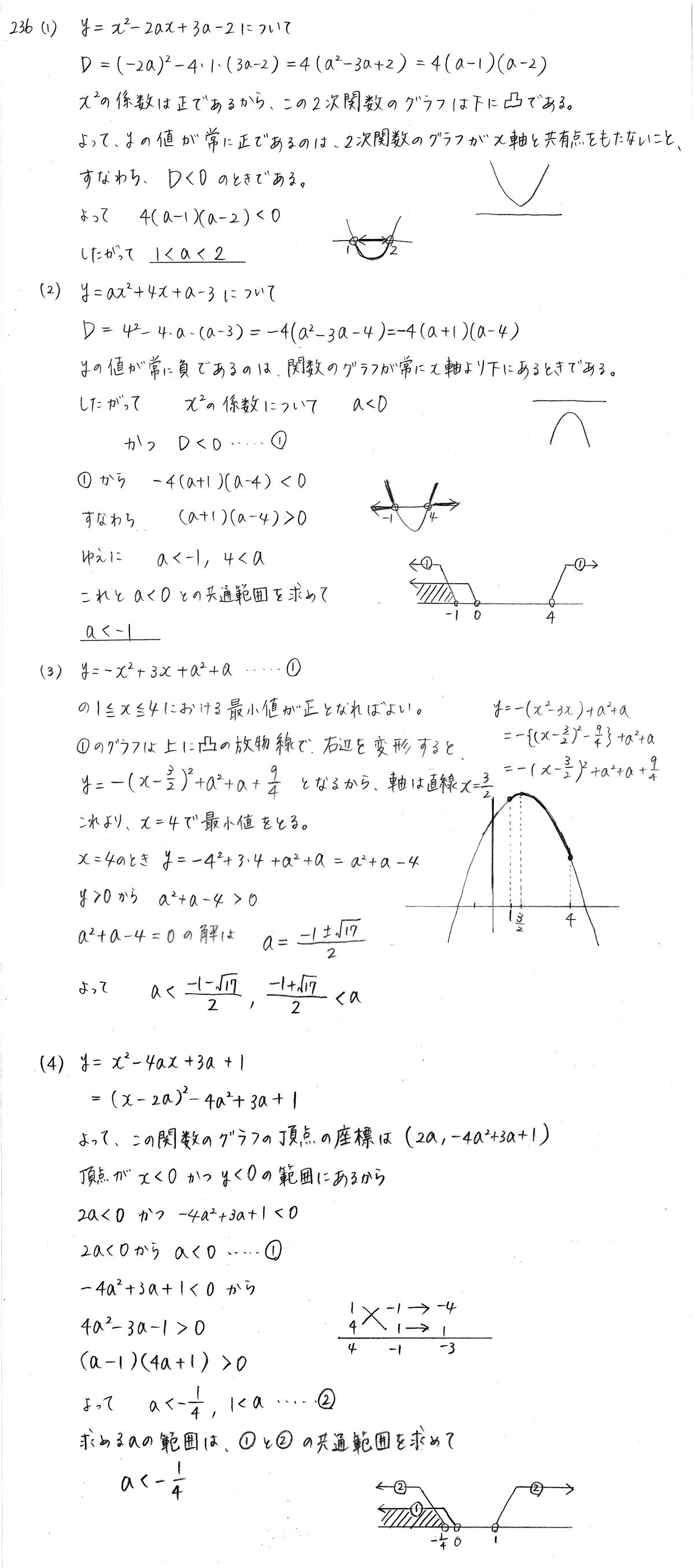 クリアー数学1-236解答