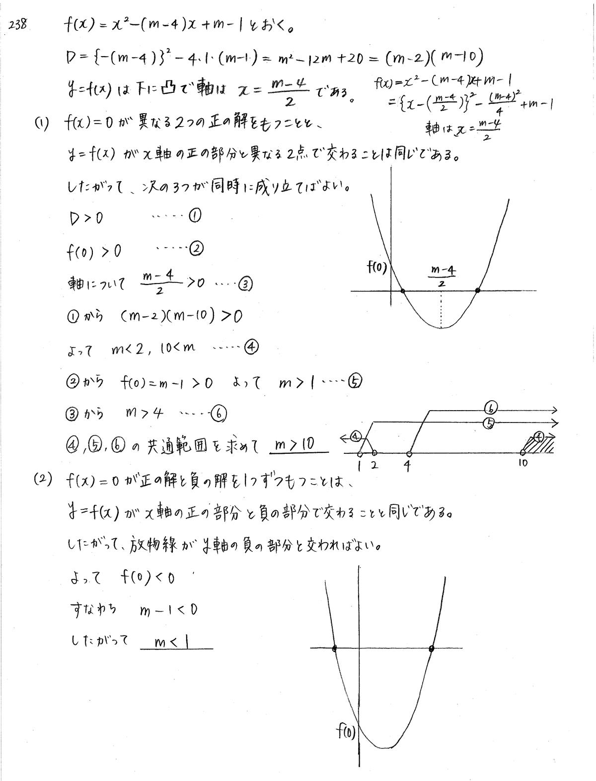 クリアー数学1-238解答