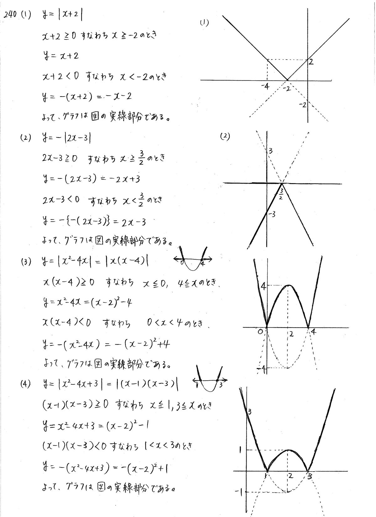 クリアー数学1-240解答