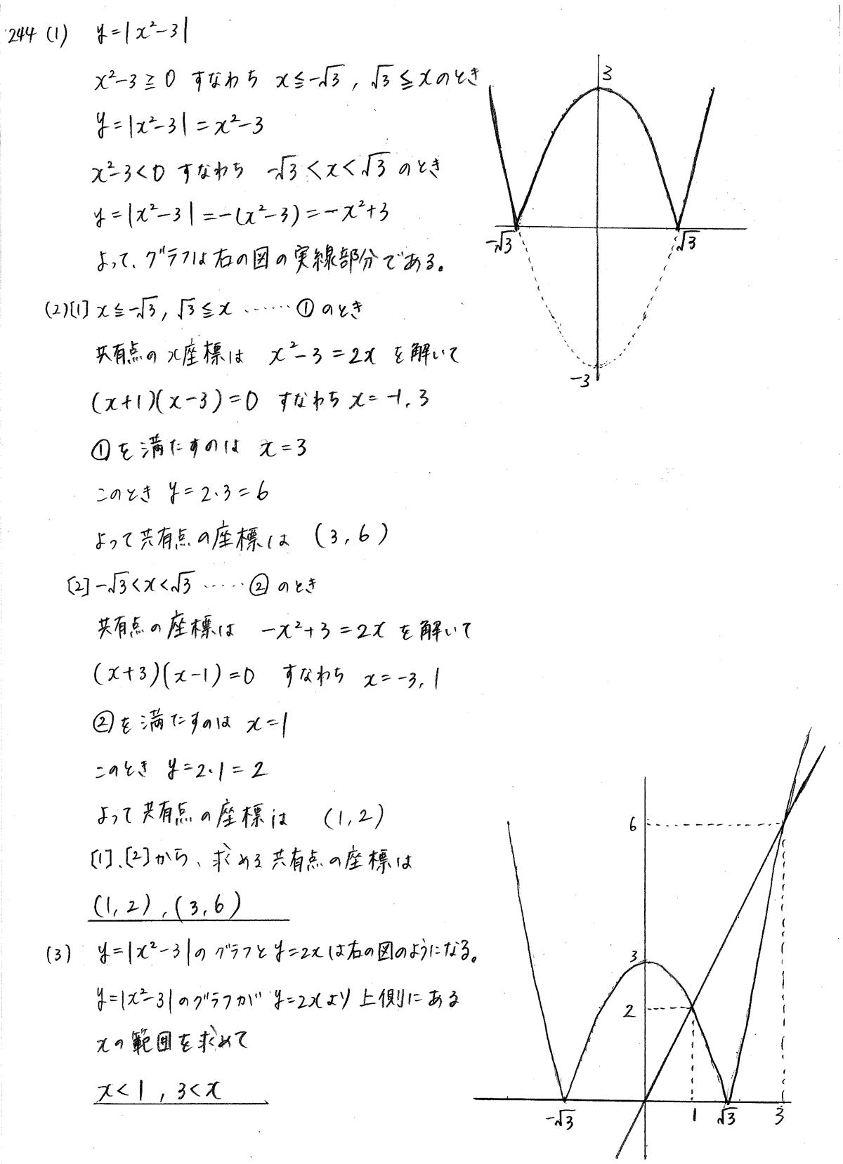 クリアー数学1-244解答