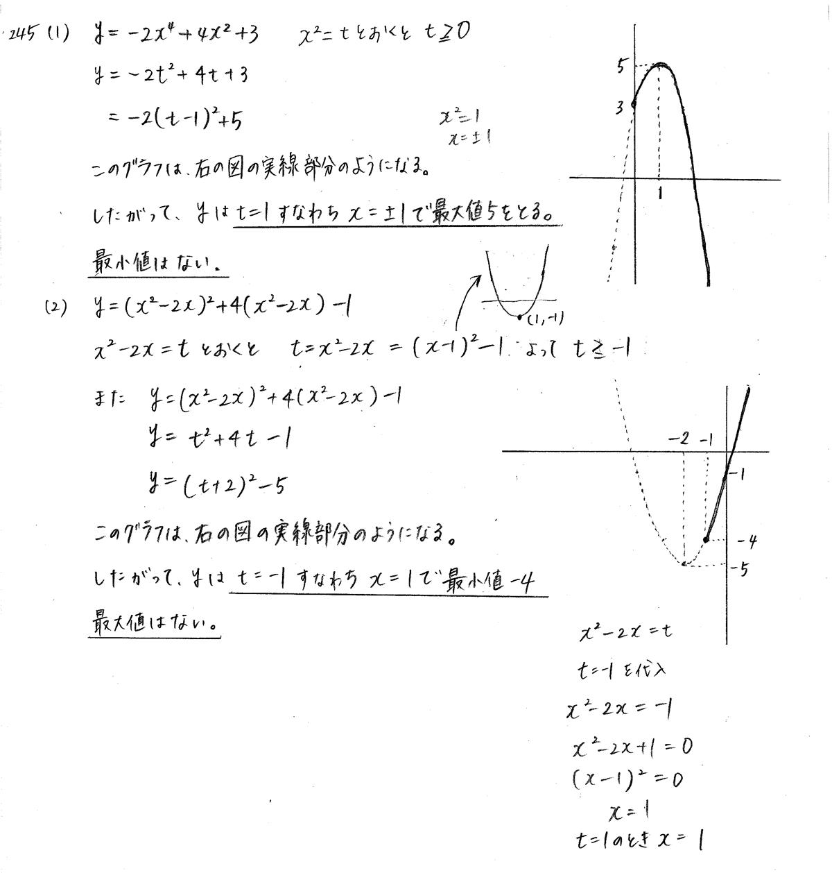 クリアー数学1-245解答