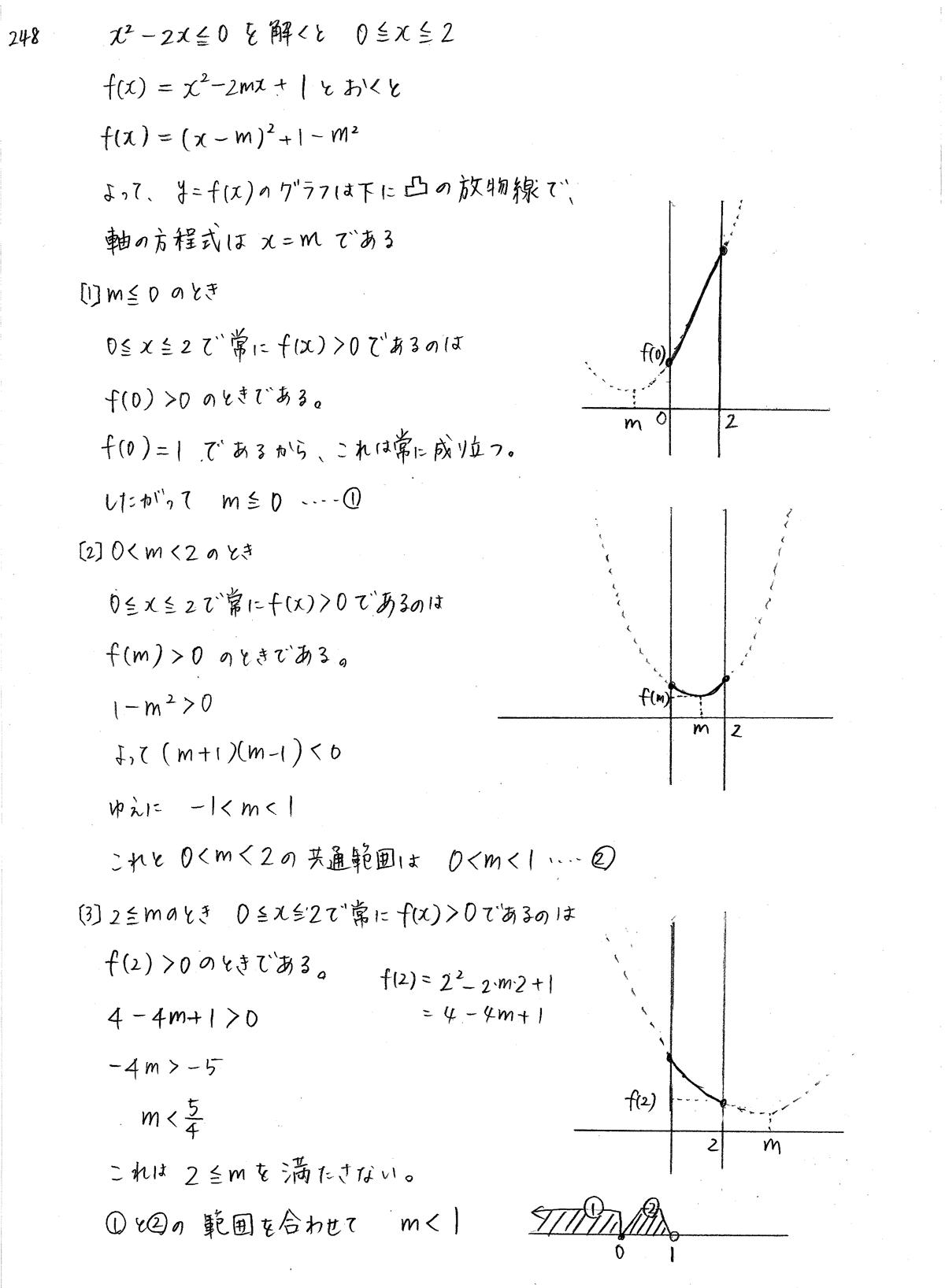 クリアー数学1-248解答
