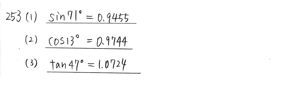 クリアー数学1-253解答