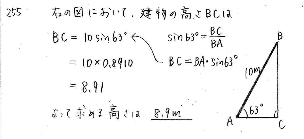 クリアー数学1-255解答