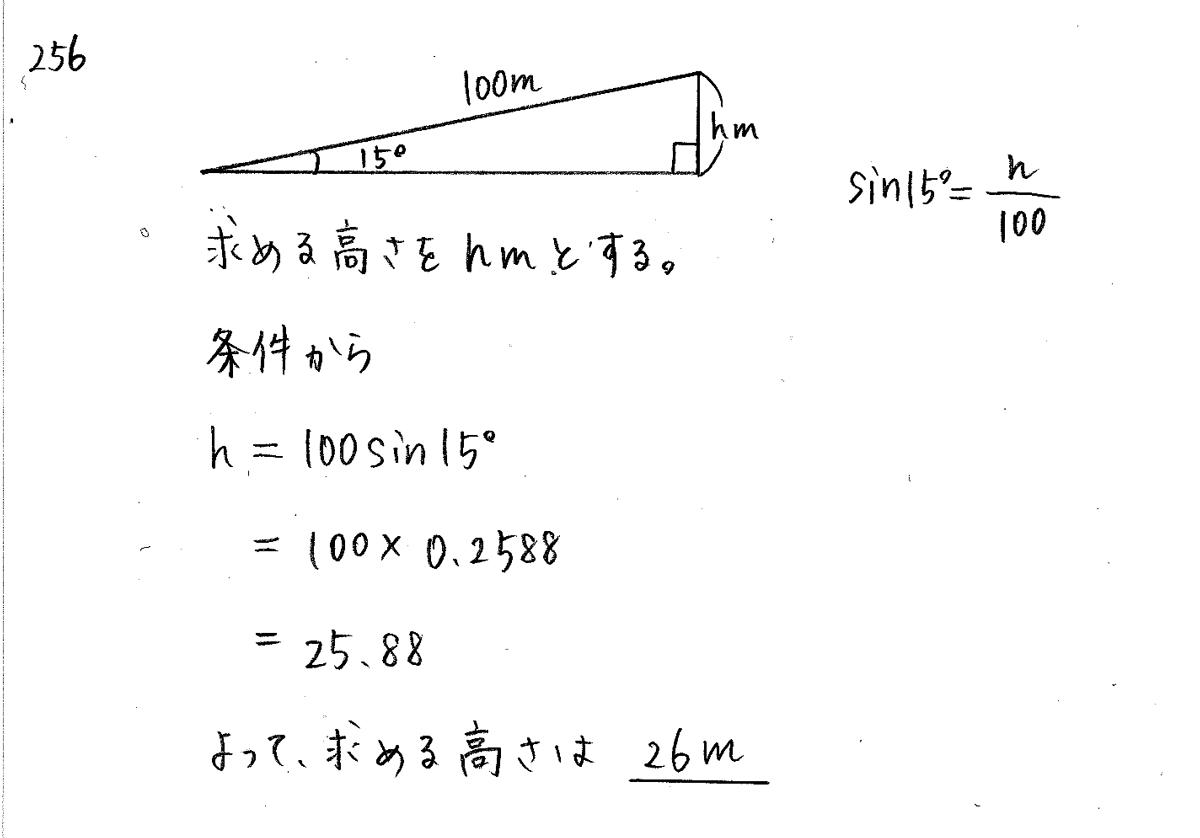 クリアー数学1-256解答