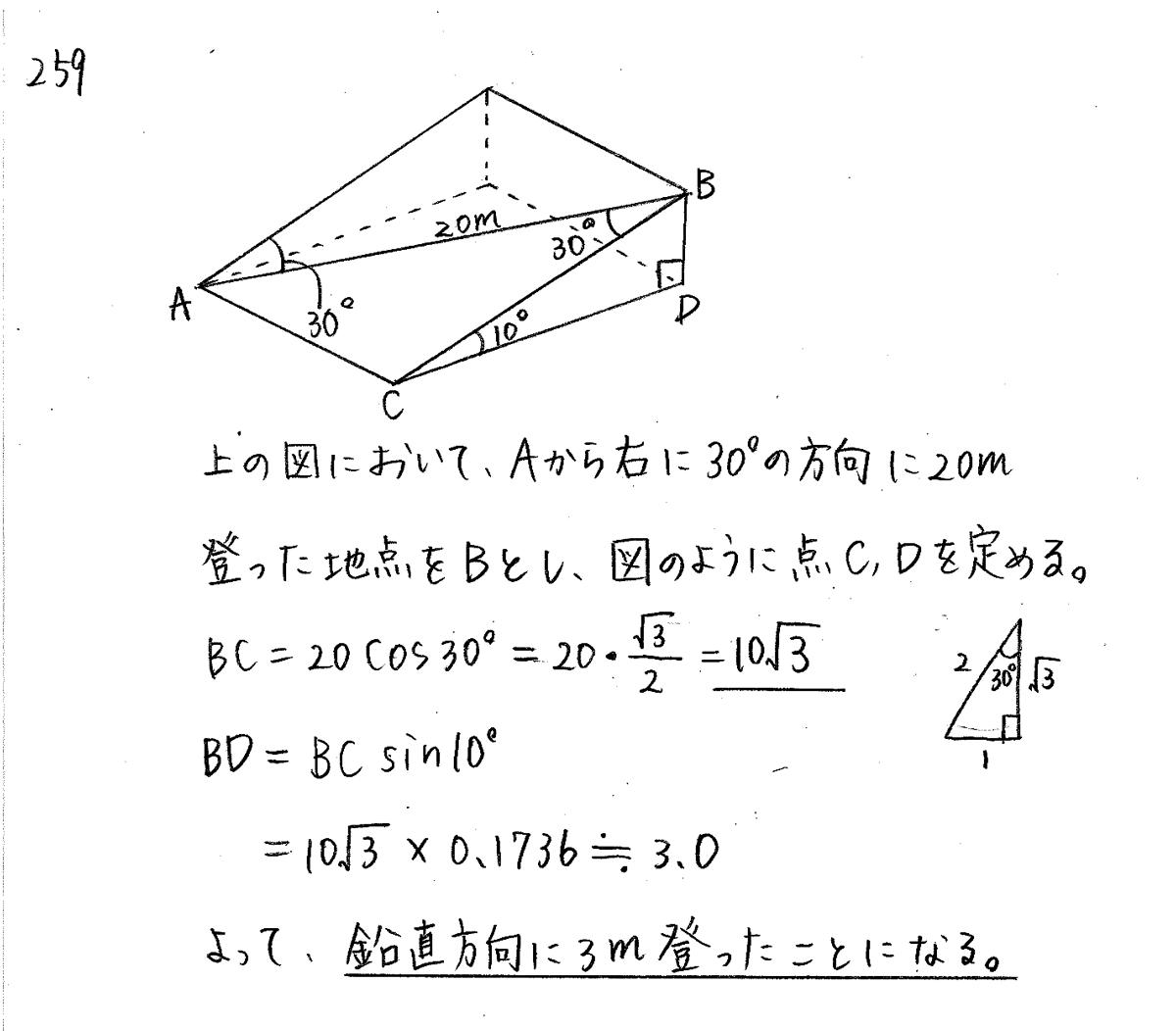 クリアー数学1-259解答