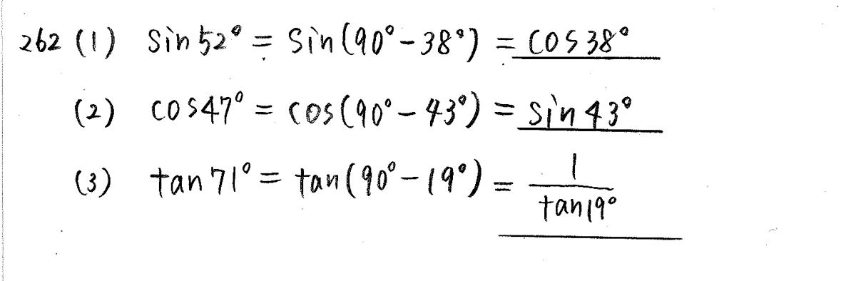 クリアー数学1-262解答