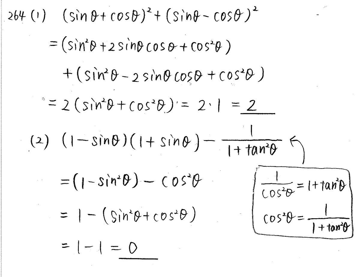 クリアー数学1-264解答