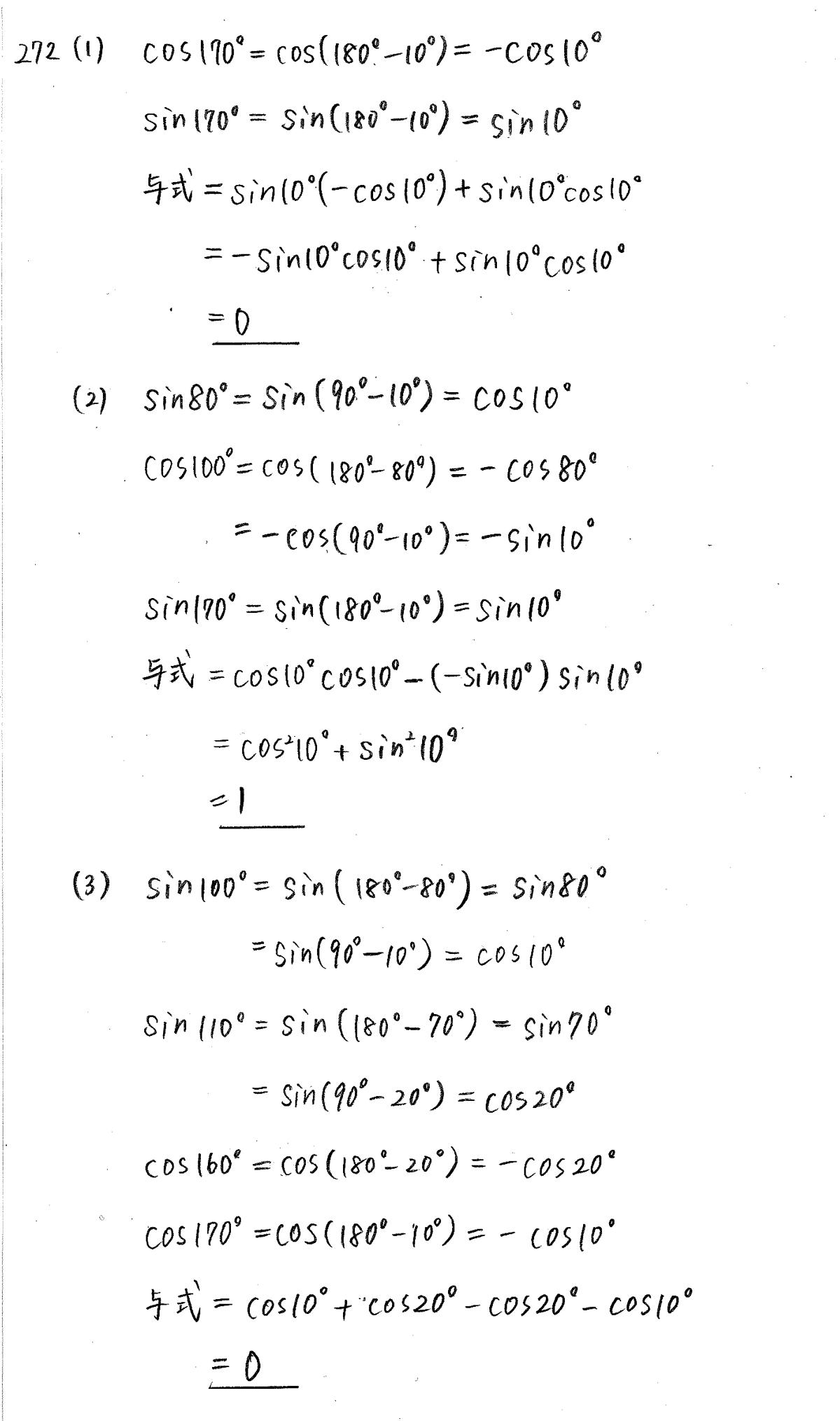 クリアー数学1-272解答