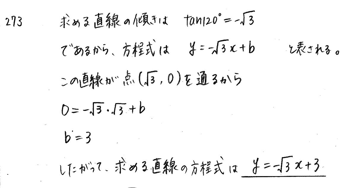 クリアー数学1-273解答
