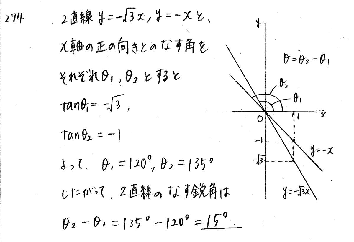 クリアー数学1-274解答