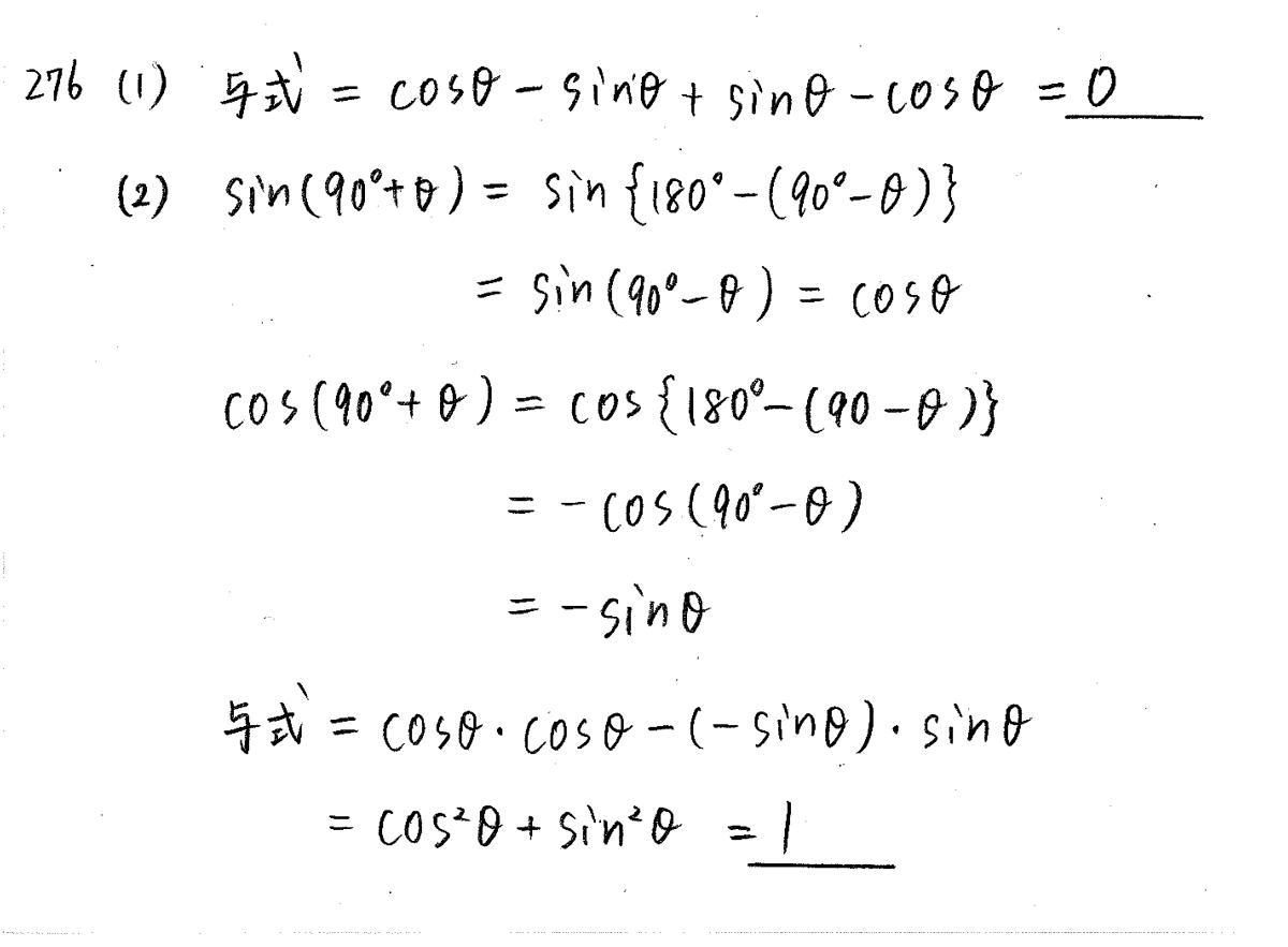 クリアー数学1-276解答
