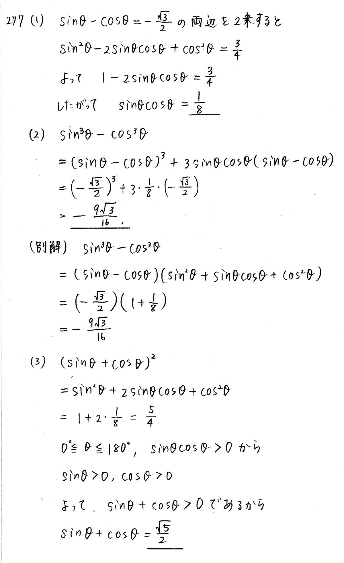 クリアー数学1-277解答