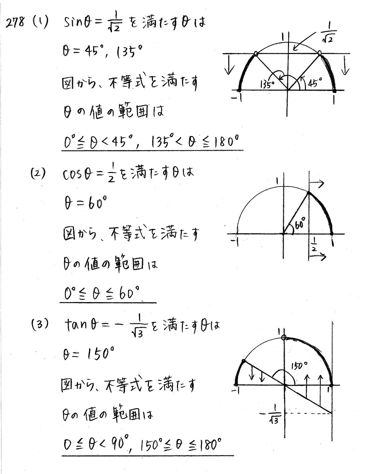 クリアー数学1-278解答