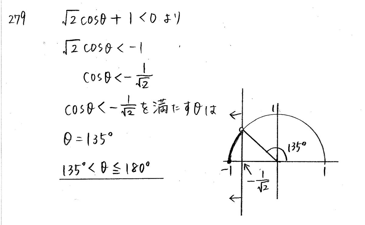 クリアー数学1-279解答