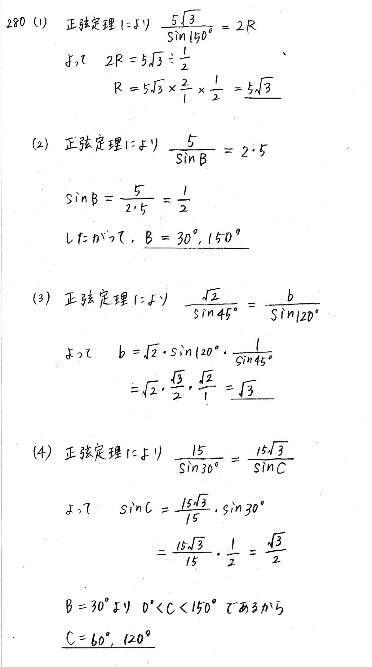 クリアー数学1-280解答