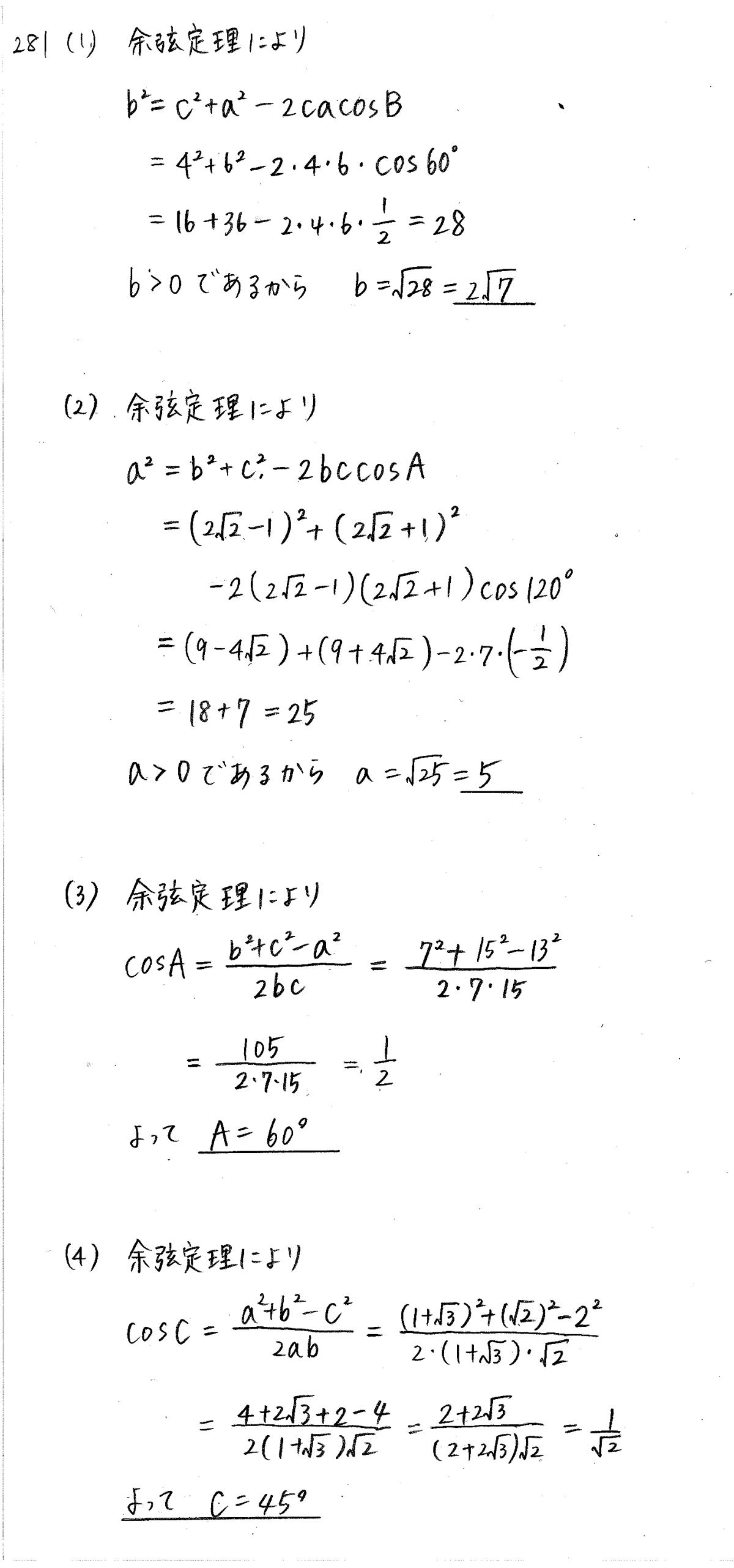 クリアー数学1-281解答