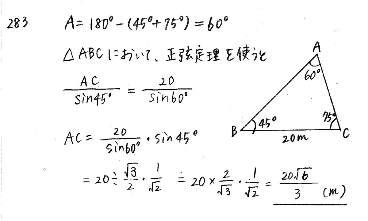 クリアー数学1-283解答