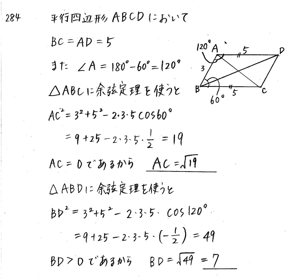 クリアー数学1-284解答