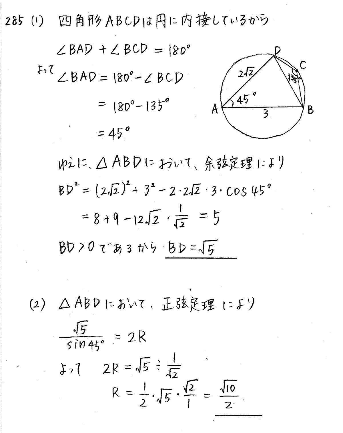 クリアー数学1-285解答