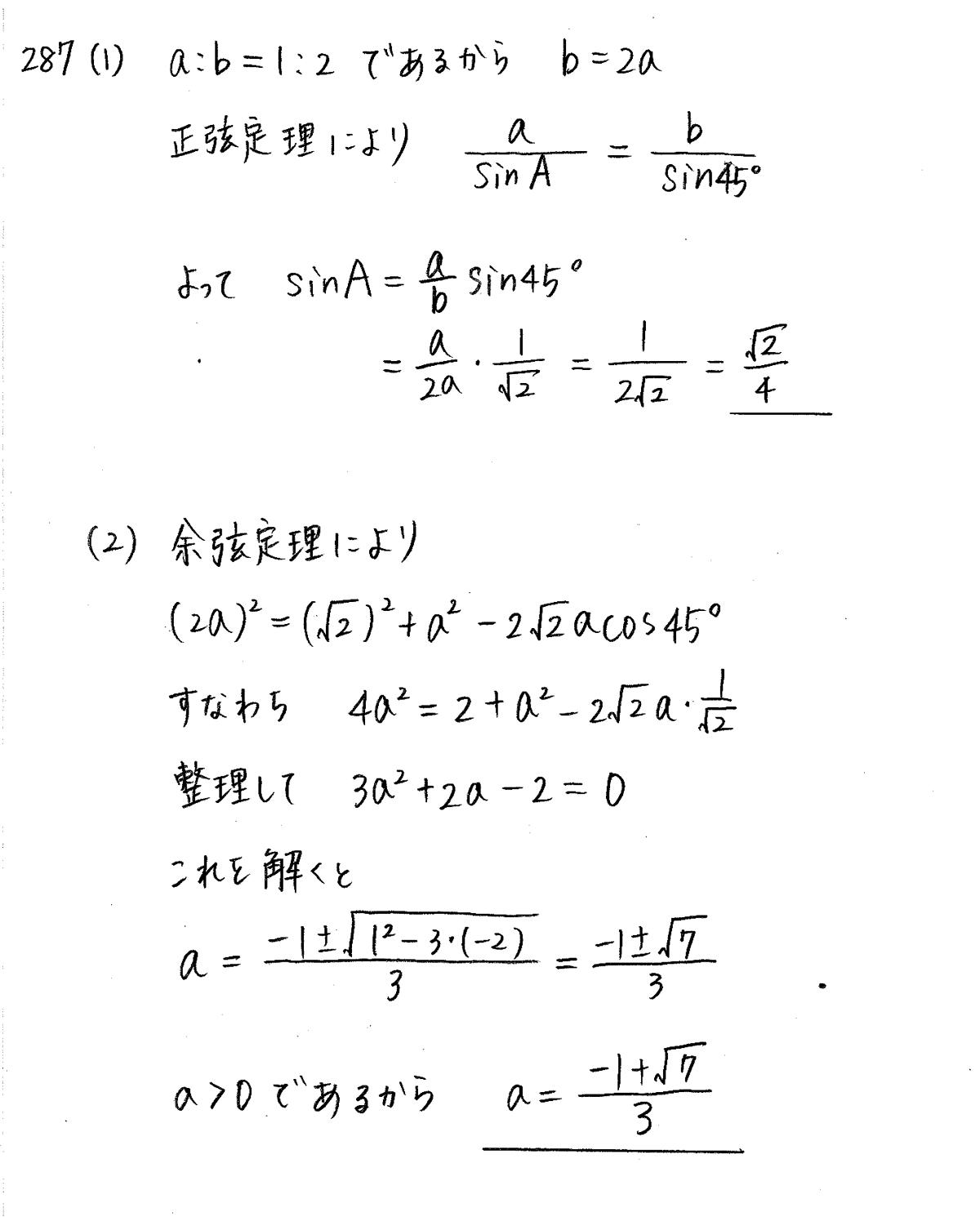 クリアー数学1-287解答