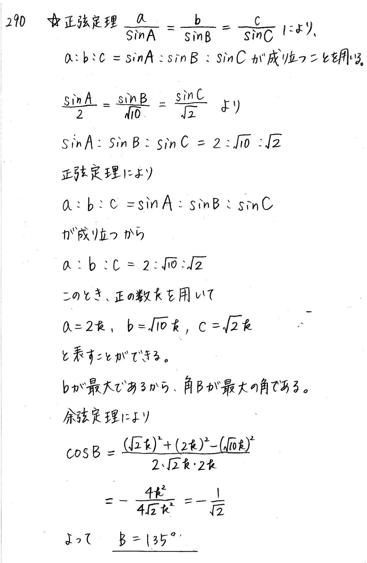 クリアー数学1-290解答