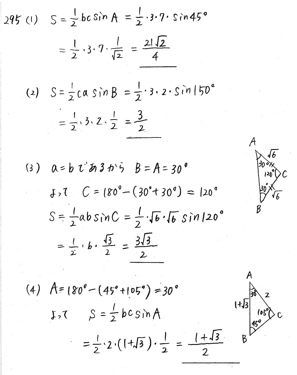 クリアー数学1-295解答
