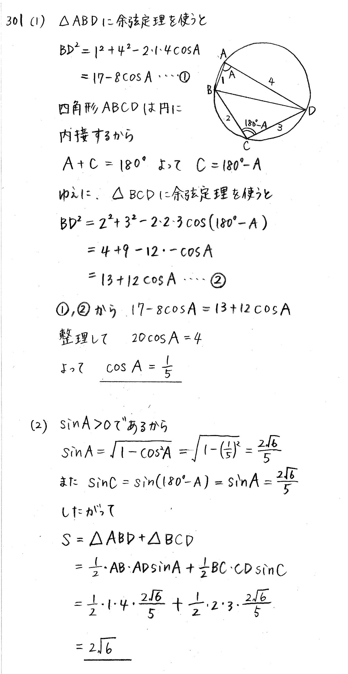 クリアー数学1-301解答