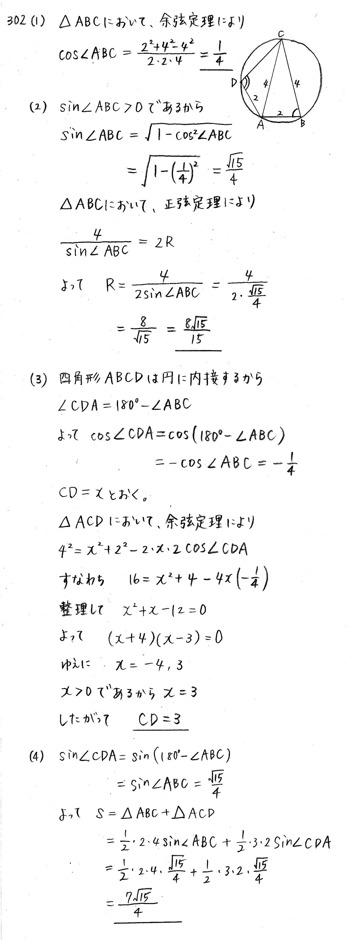 クリアー数学1-302解答