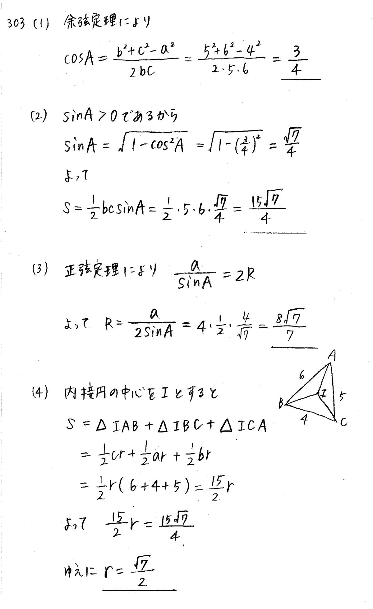 クリアー数学1-303解答