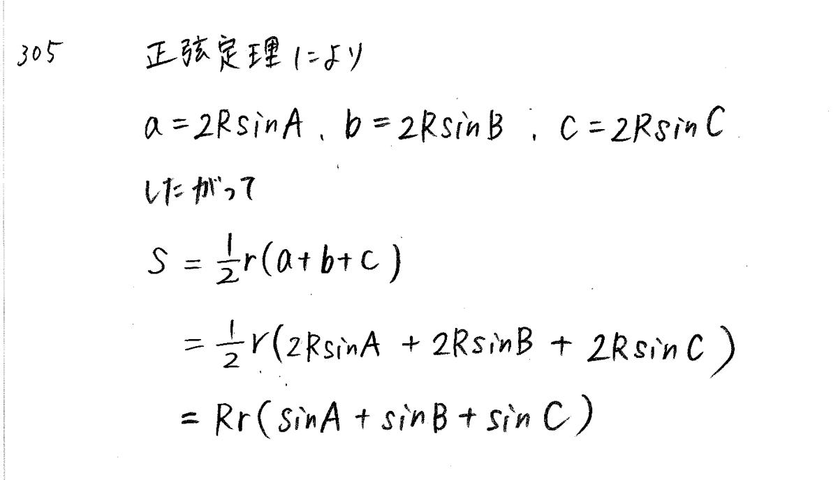 クリアー数学1-305解答