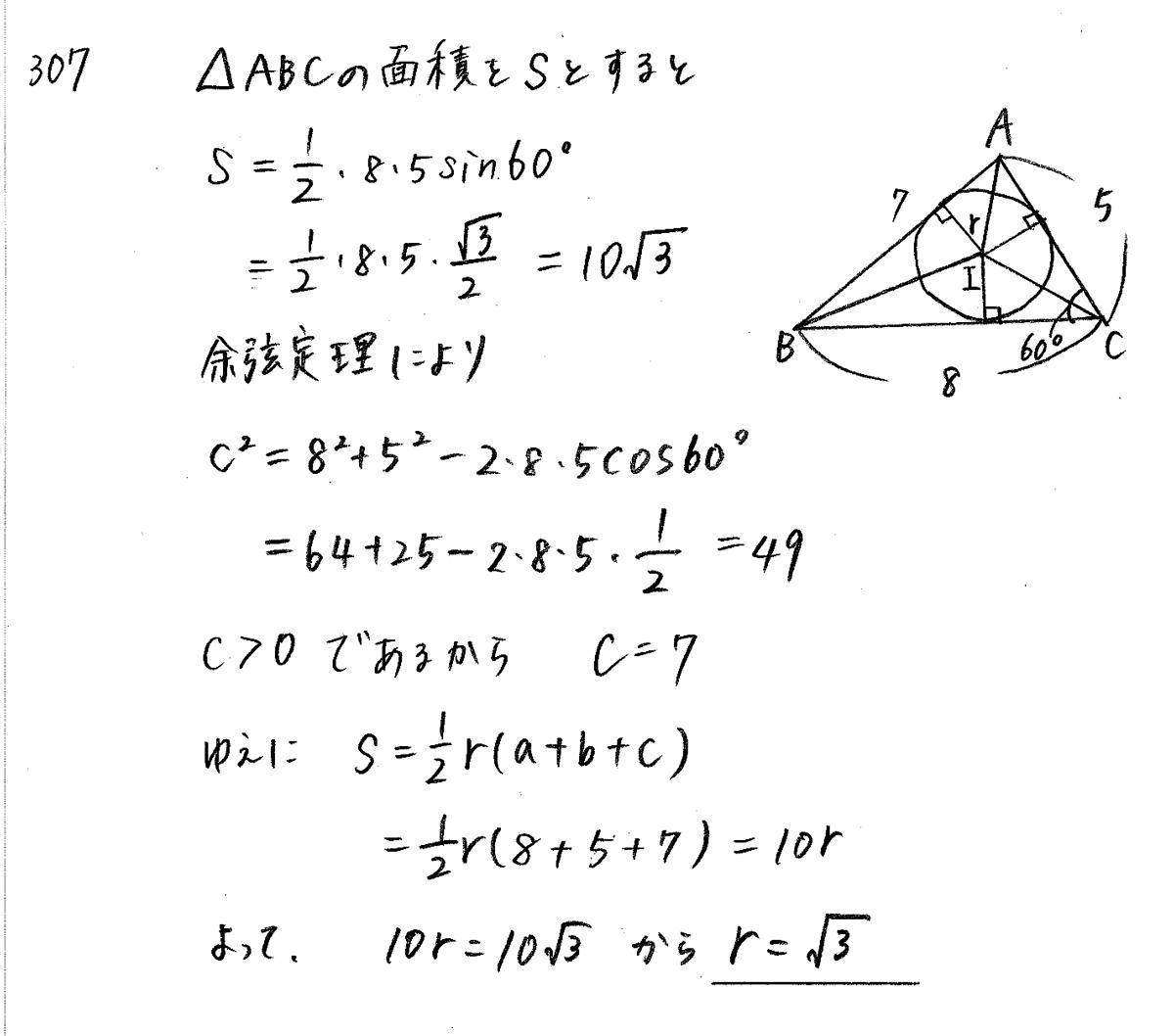 クリアー数学1-307解答