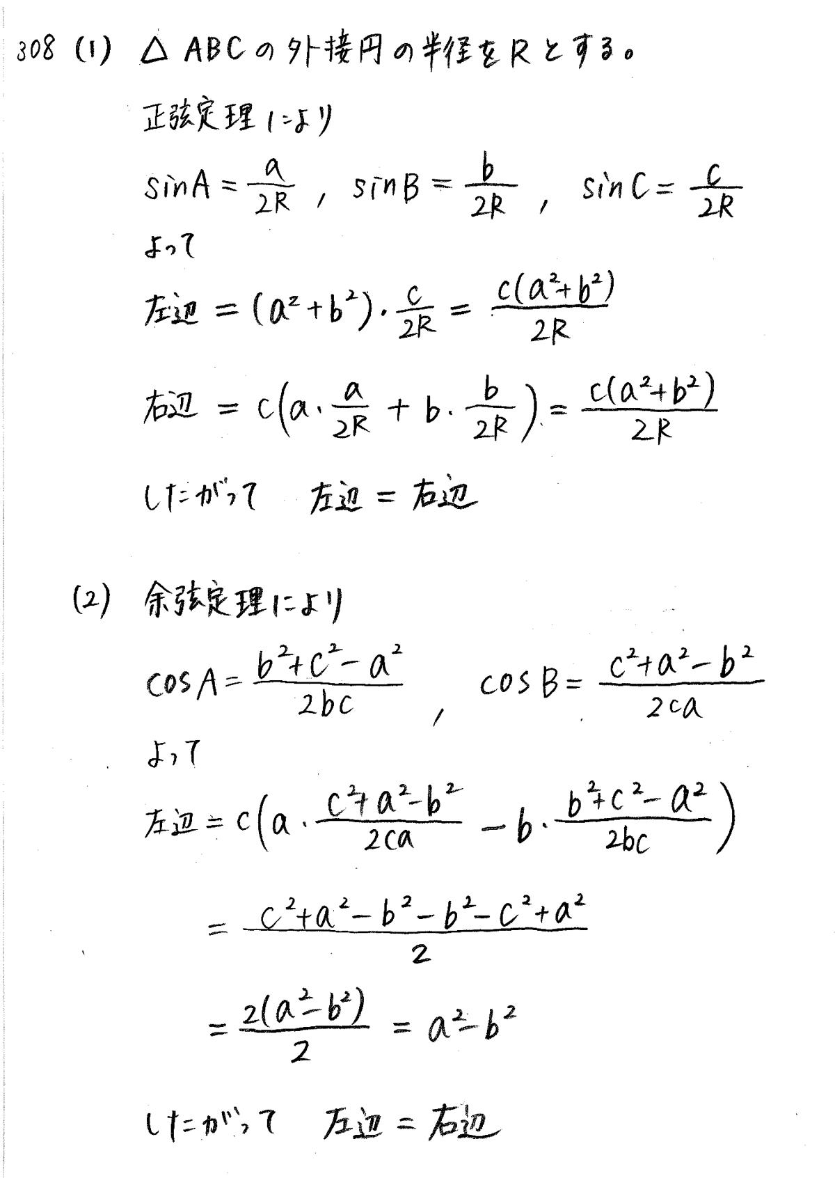 クリアー数学1-308解答