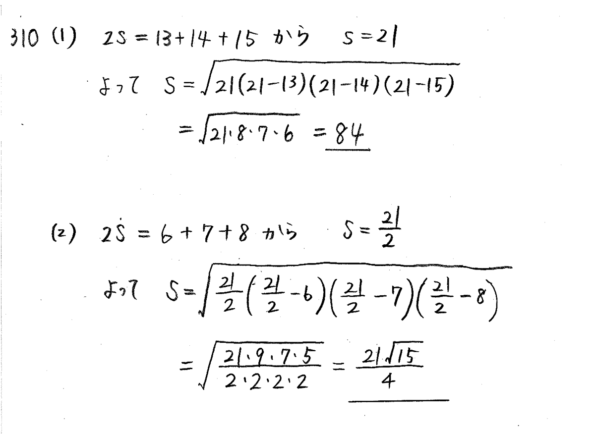 クリアー数学1-310解答