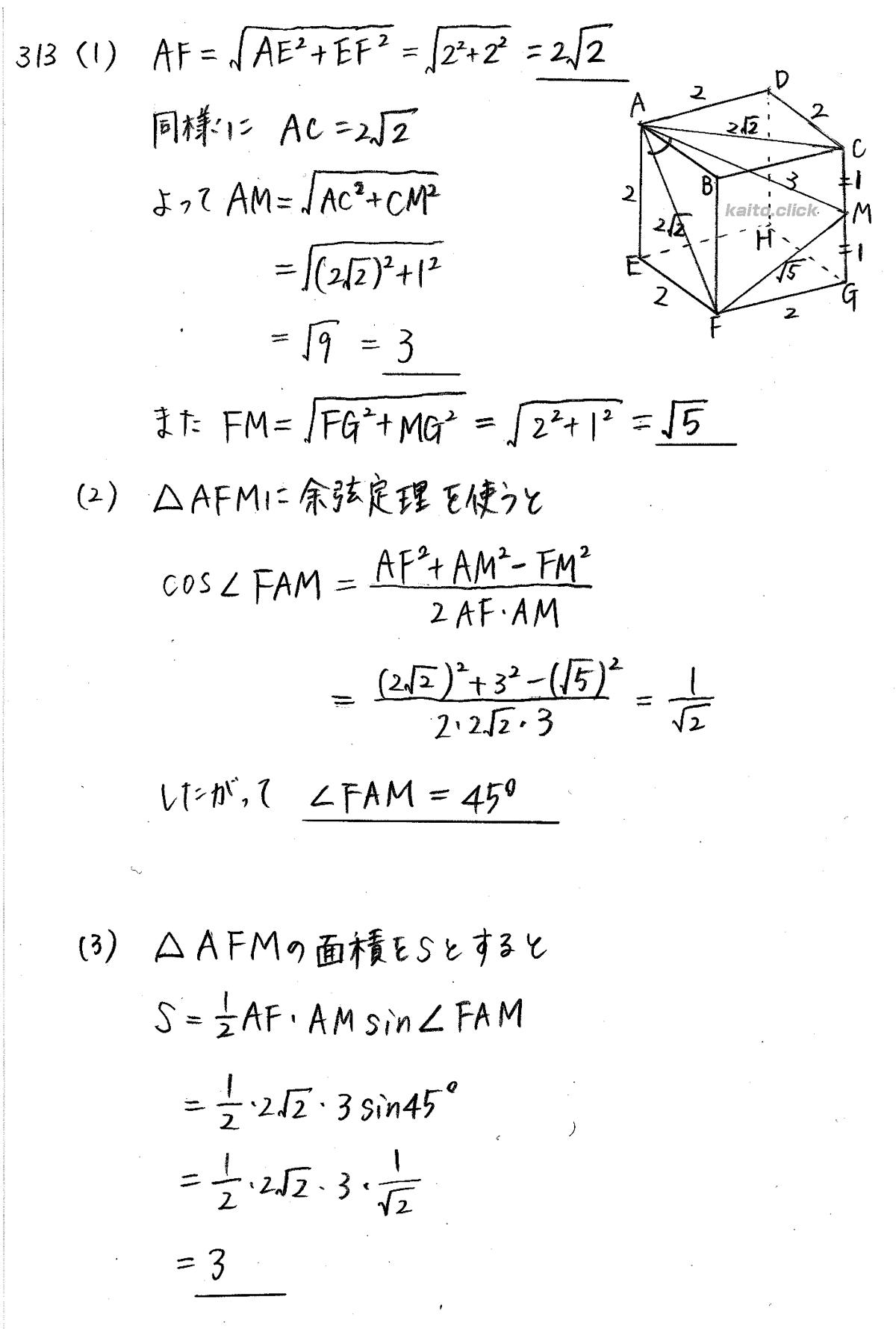 クリアー数学1-313解答