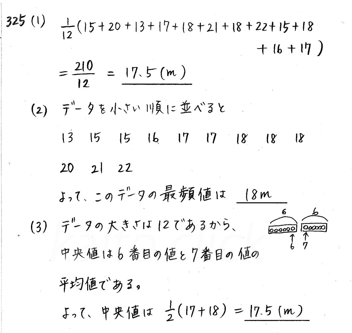クリアー数学1-325解答