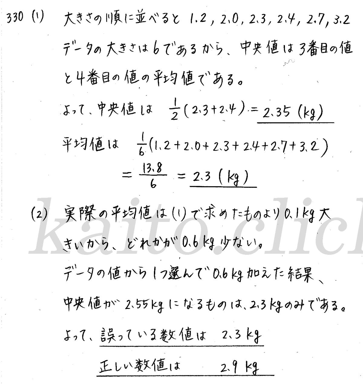 クリアー数学1-330解答