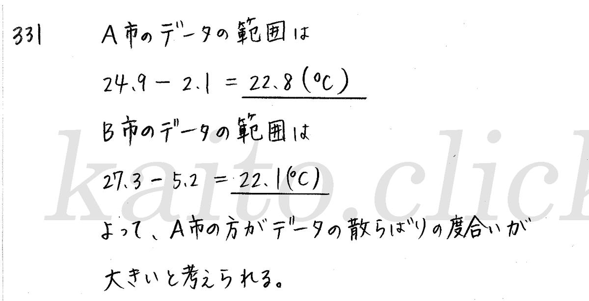 クリアー数学1-331解答