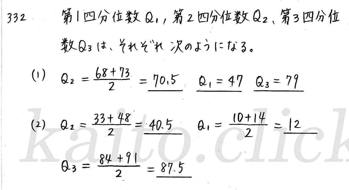クリアー数学1-332解答