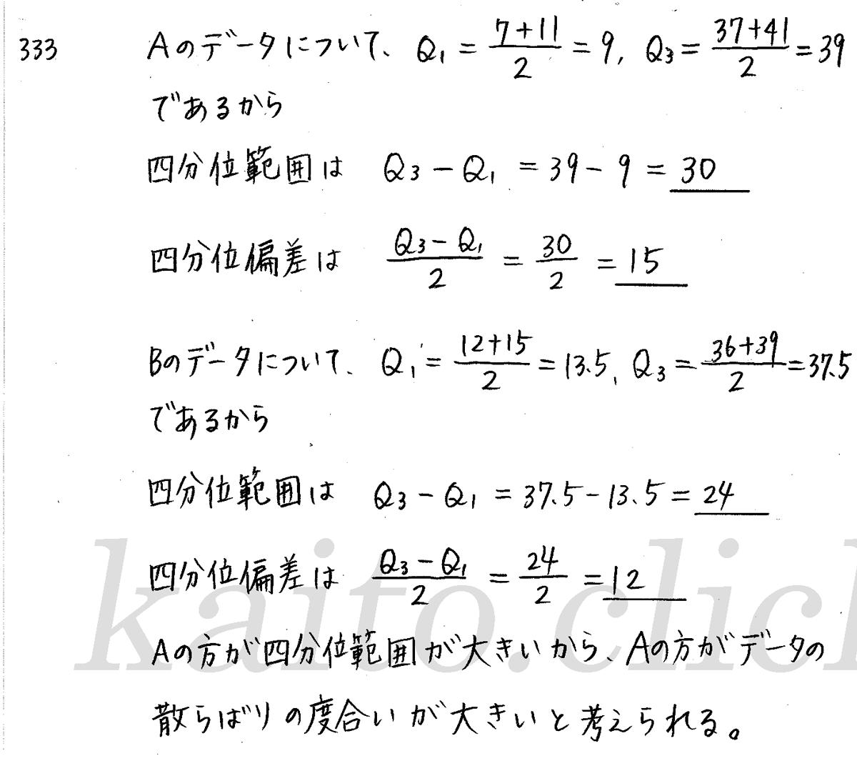 クリアー数学1-333解答