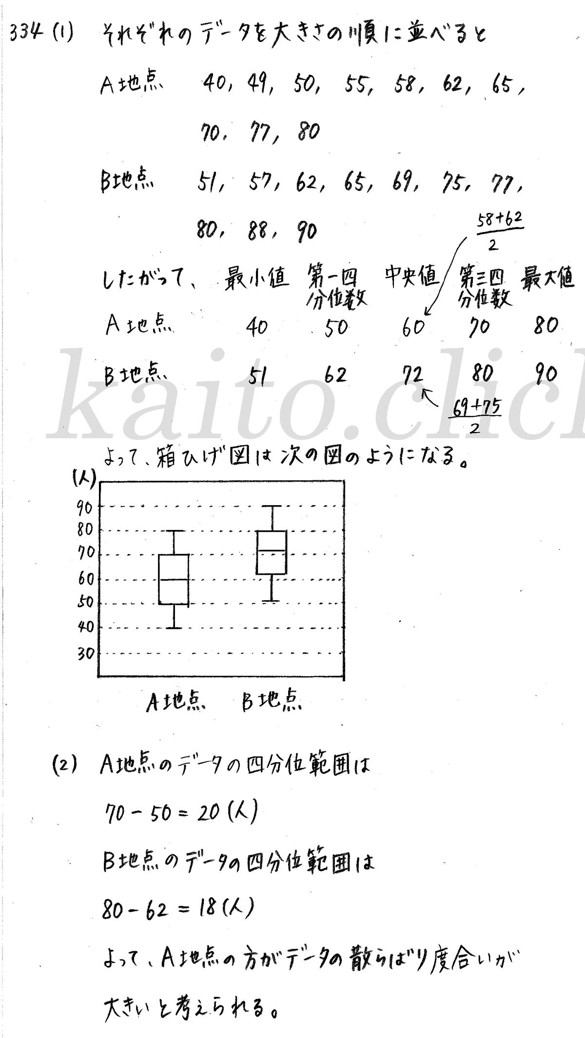 クリアー数学1-334解答