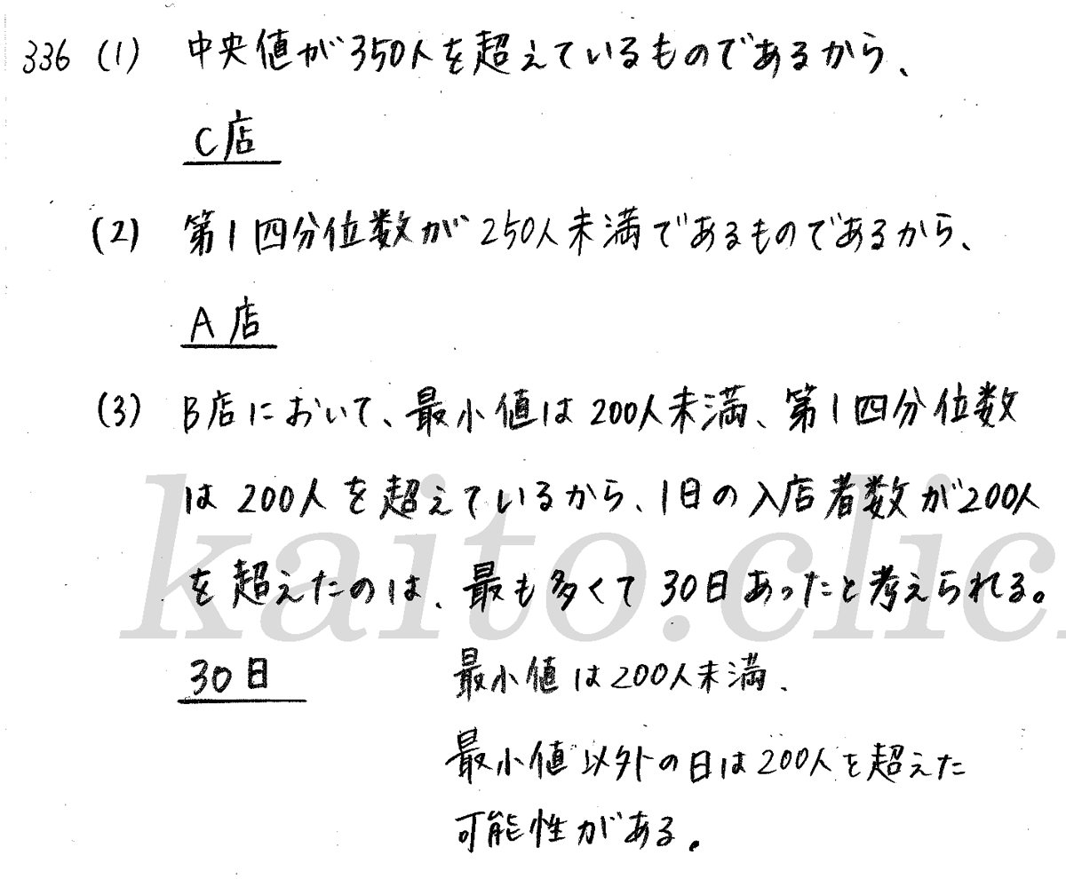 クリアー数学1-336解答