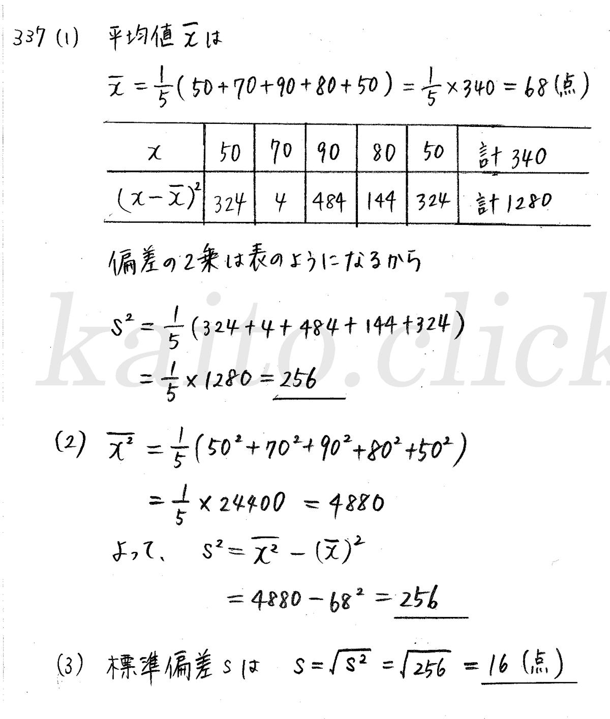 クリアー数学1-337解答