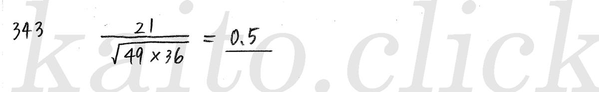クリアー数学1-343解答