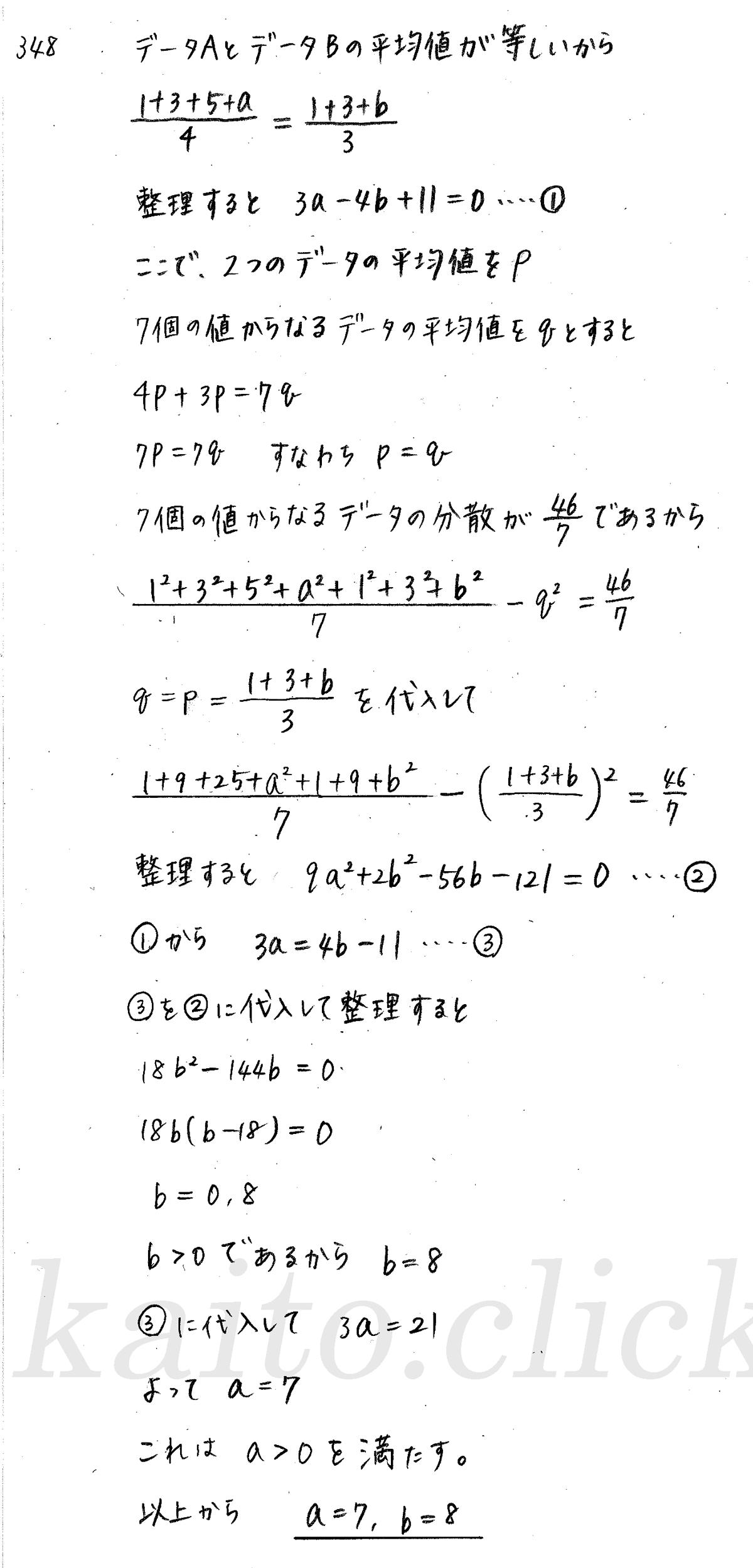 クリアー数学1-348解答