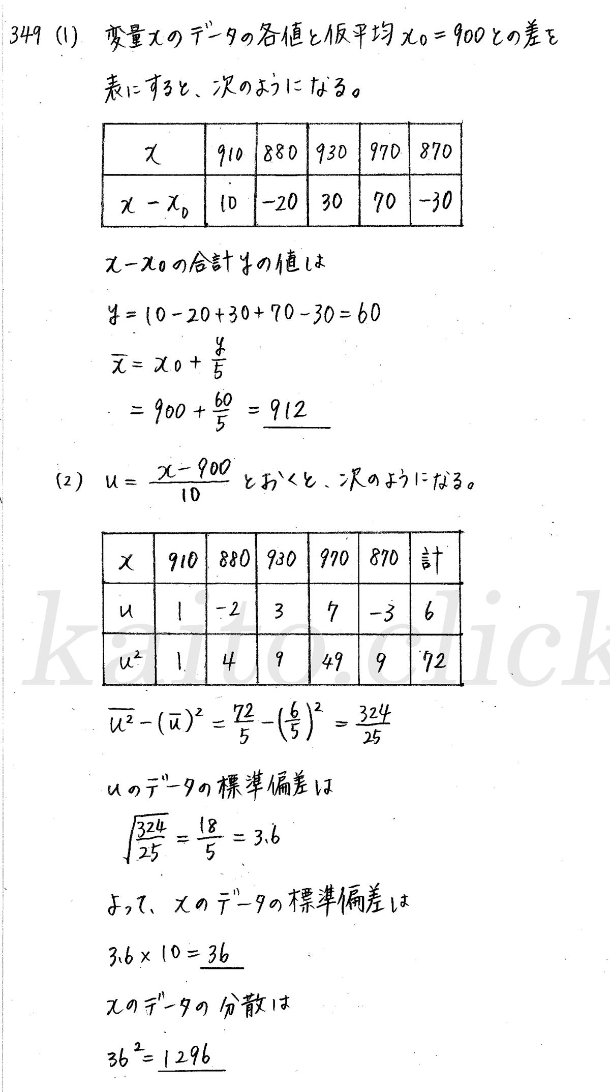 クリアー数学1-349解答