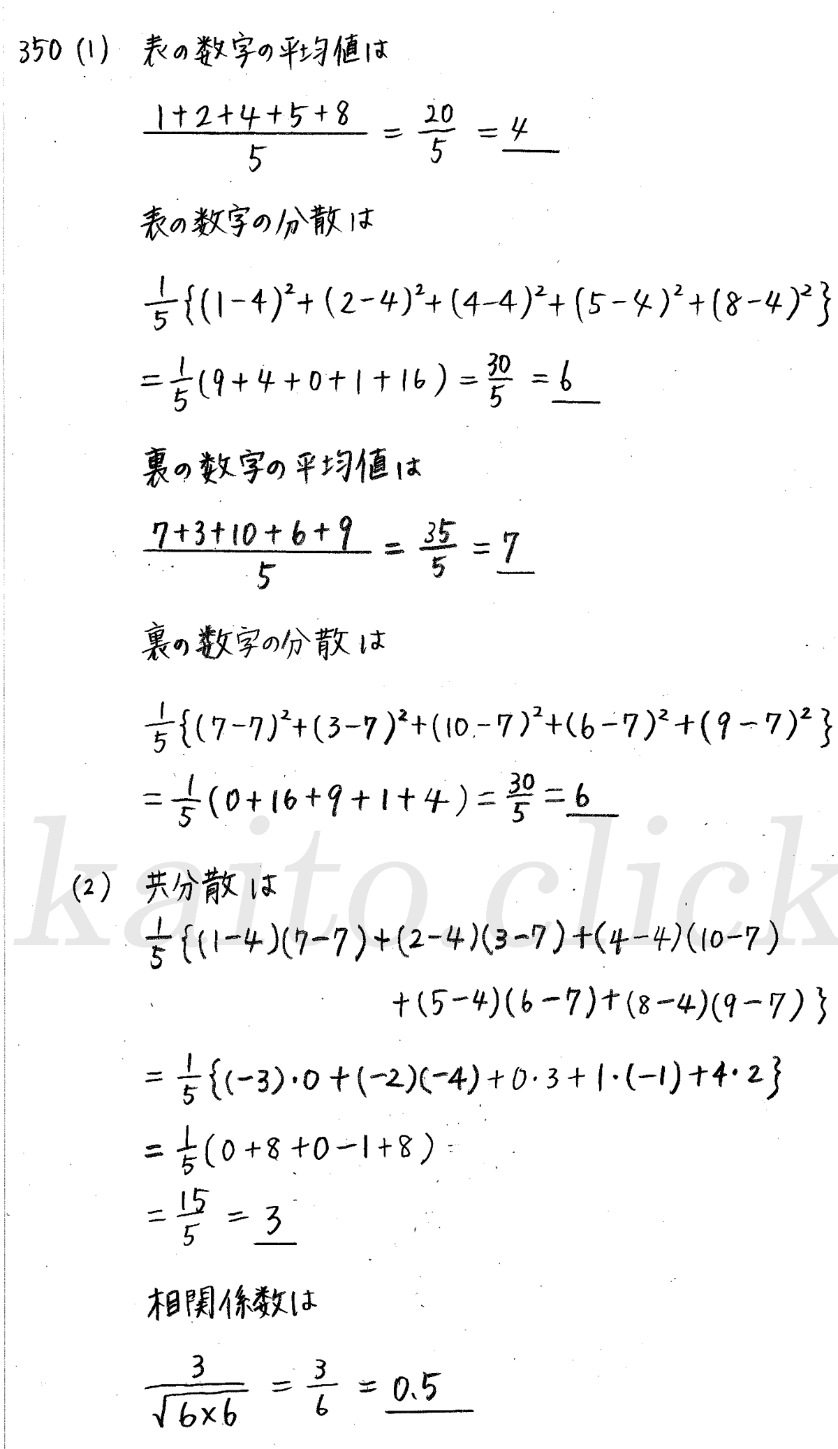 クリアー数学1-350解答