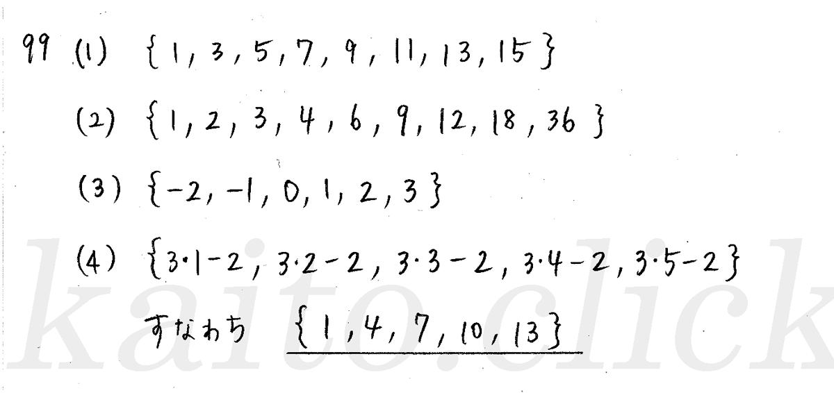クリアー数学1-99解答