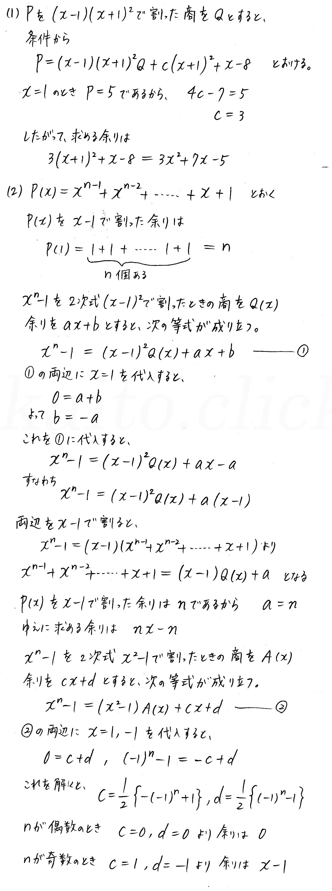 クリアー数学演習12AB受験編-12解答